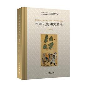 丝绸之路研究集刊(第五辑)