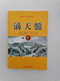 滴天髓 中国古代术数全书