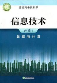 2020新教材 信息技术必修1 数据与计算 浙教版高中教材课本教科书9787553690278t