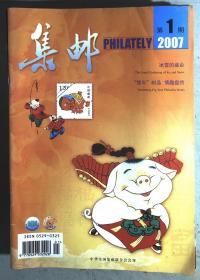 集邮 2007.1-12 缺3.4 第10期是彩色创刊号