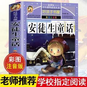 正版 安徒生童话 注音版彩图加厚310页升级版少儿故事一二三年级?9787531876441t
