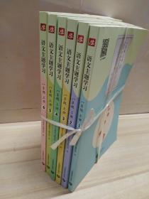 语文主题学习 新版 八年级上册 六册全