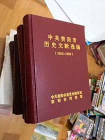 中共贵阳市历史文献选编(1-6册 1949年~1960年) 6本合售   精装  现货  69-1号柜