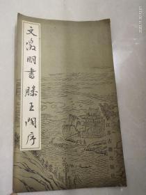 文征明书滕王阁序【江苏古籍出版社】