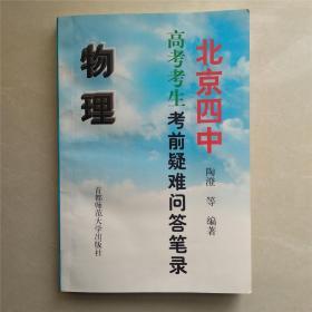 北京四中高考考生考前疑难问答笔录 物理 陶澄 著