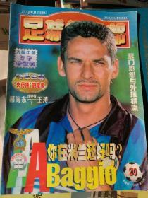 足球俱乐部1998年第20期 封面巴乔