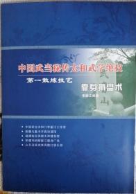 中国武当秘传太和武学绝技——靠身抓盘术