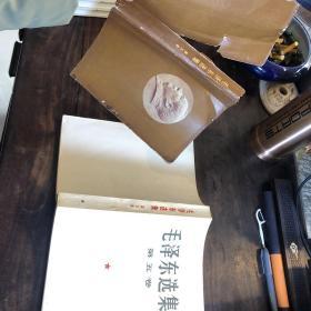 大32开第五卷毛泽东选集品相如图