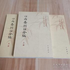 白雨斋词话全编(上中下三册)