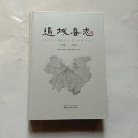 通城县志(1983-2006)