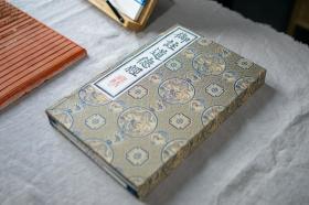 【手工雕版印刷】影刻清顺治十三年内府刻本《御注道德经》蓝印小开本·一函两册
