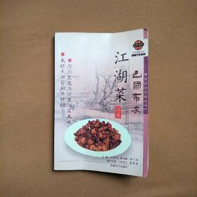 巴国布衣江湖菜精选
