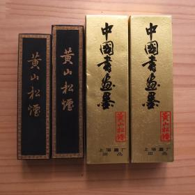 黄山松烟82年上海墨厂出品老2两66克2锭松烟老墨锭N909
