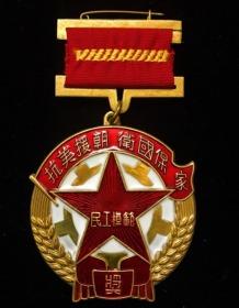 抗美援朝民工模范纪念章