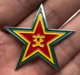 五角交通徽章