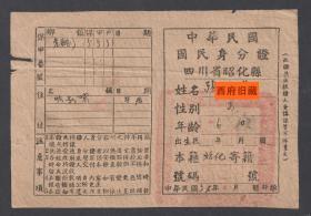 民国证书,民国37年四川省昭化县用于证明的身份的证书