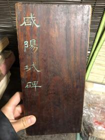 刚收的老拓本,清代老拓片,木夹板