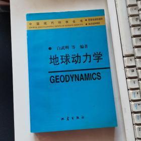地球动力学——中国现代科学全书·固体地球物理学
