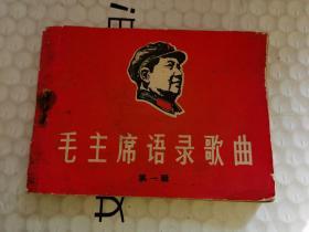 文革歌曲集-----封面木刻毛像《毛主席语录歌曲》第一辑!(1967年初版一印,64开181页,广西壮族自治区人民出版社)