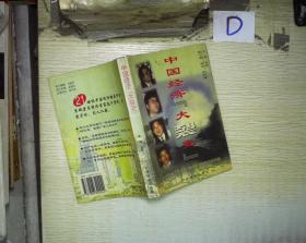 """中国经济""""大裂变"""" 。、、"""