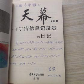 天幕:一个宇宙信息记录员的日记  灵紫签名本