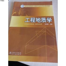 正版现货全国高等院校土建类专业实用型规划教材 工程地质学