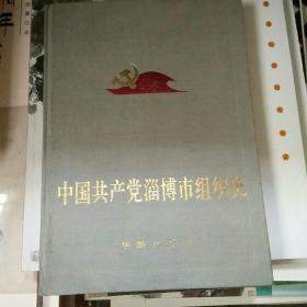 中国共产党淄博市组织史