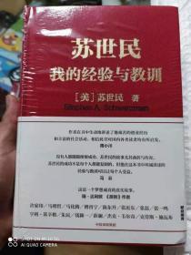 苏世民我的经验与教训 苏世民著 商业管理书