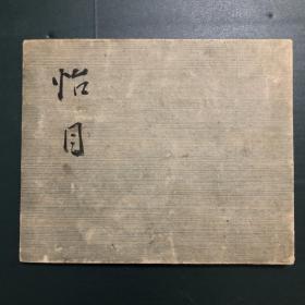 日本回流老册页一本   43号