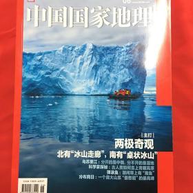 中国国家地理2020年6