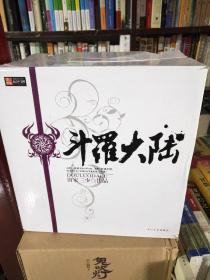 斗罗大陆全十四册带盒