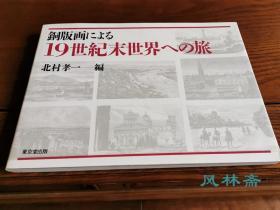 铜版画中的19世纪末世界之旅 16开日文版 19世纪法国百科全书中的各大洲绘图