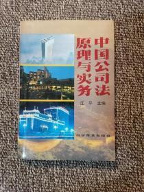 中国公司法原理与实务