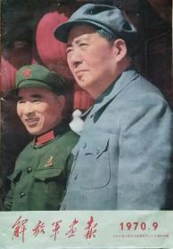 《解放军画报》(1970年,第9期,总第280期)