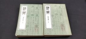隷辨 隶书字典(上下册)