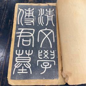 民国旧拓《清文学傅君墓志铭》一册,获嘉陈曦超撰,辉县刑汝璘书丹。