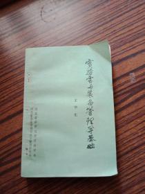 汉语作为第二语言学习者实证研究