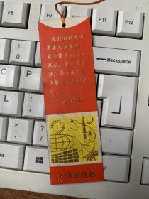 5359D:上海科技报书签,有毛主席题词