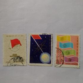 1978J25邮票 全国科学大会3枚