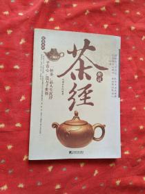 说茶系列     茶经新说   品人生沉浮 造万千世界