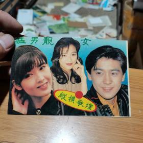 明信片 周慧敏 林志颖