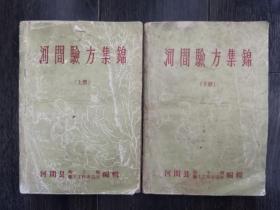 河间验方集锦(上下册 1959年)