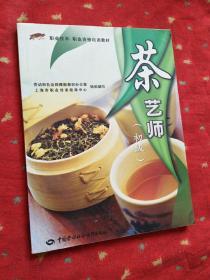 职业技术   职业资格境训教训    茶艺师    初级