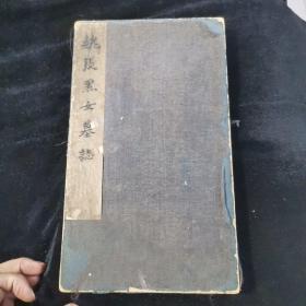 旧拓张黑女墓志(民国十四年珂罗版,经折装)