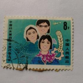 邮票 中国妇女第四次全国代表大会 信销票