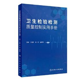 卫生检验检测质量控制实用手册