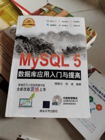 MySQL5 数据库应用入门与提高