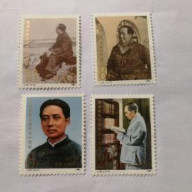 邮票 毛泽东同志诞生九十周年J97 4枚全