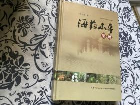 海药本草集解(32开精装,近全新,未翻阅)