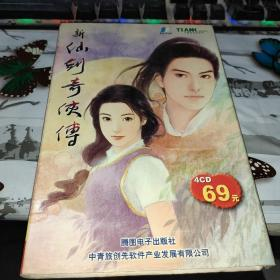 游戏光盘:新仙剑奇侠传(4CD+回执卡)